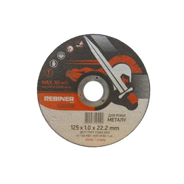 Диск отрезной по металлу Rebiner 125×1,0×22,2 мм