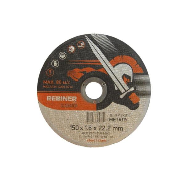 Диск отрезной по металлу Rebiner 150×1,6×22,2 мм
