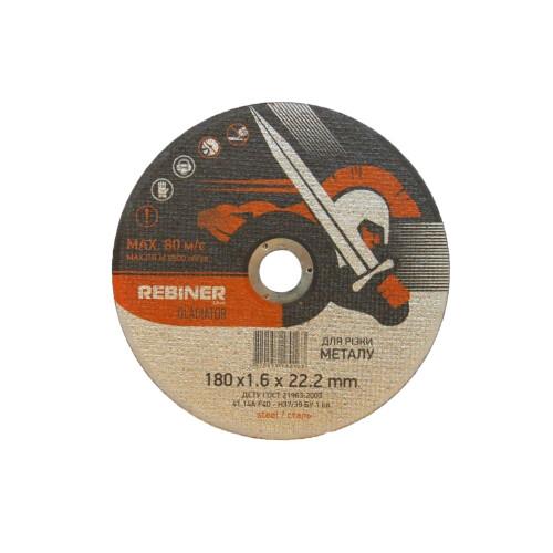 Диск отрезной по металлу Rebiner 180×1,6×22,2 мм
