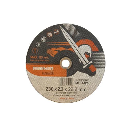 Диск отрезной по металлу Rebiner 230×2,0×22,2 мм
